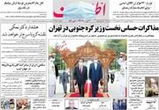 صفحه اول روزنامه های دوشنبه 23 فروردین 1400