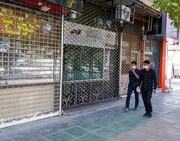 نوده فراهانی خبر داد: تمدید مجدد تعطیلات اجباری اصنافپایتخت