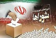 نام نویسی ۳۵۰۰ نفر داوطلب برای شوراهای اسلامی روستاها در کهگیلویه و بویراحمد