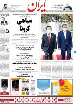 صفحه اول روزنامه های دوشنبه ۲۳ فروردین ۱۴۰۰