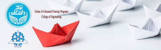 پذیرش دوره DBA مدیریت استراتژیک دانشگاه تهران