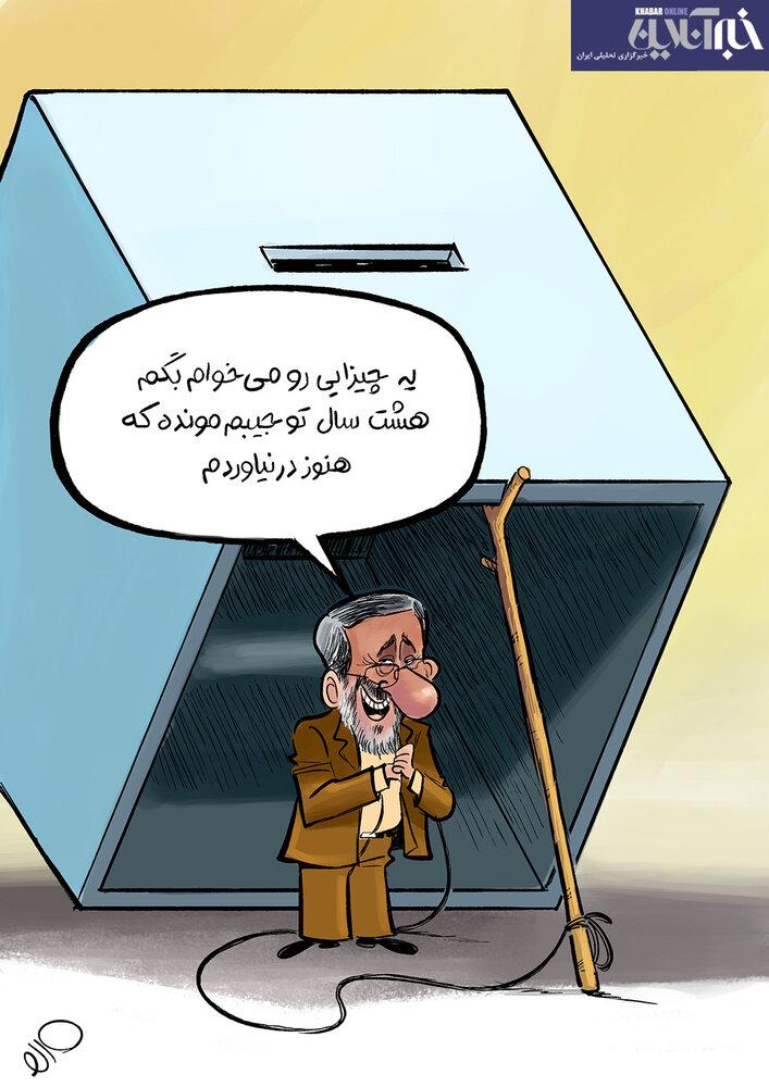 ترفند تکراری احمدینژاد برای جمع کردن رای را ببینید!