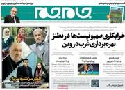 صفحه اول روزنامه های 24 فروردین/ از نطنز تا وین