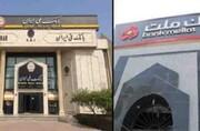 ساعت کار بانکهای جزیره کیش در ماه مبارک رمضان