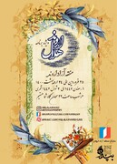 پخش برنامه ی «هلال اروند» ویژه رمضان ۱۴۰۰ در اسنستاگرام