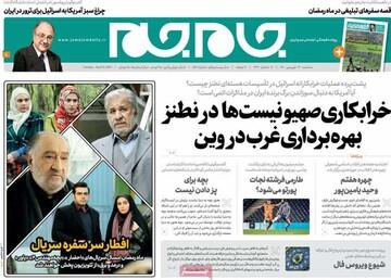 صفحه اول روزنامه های ۲۴ فروردین/ از نطنز تا وین