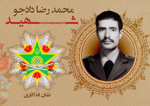 نشان فداکاری به شهید محمدرضا دادجو تعلق گرفت