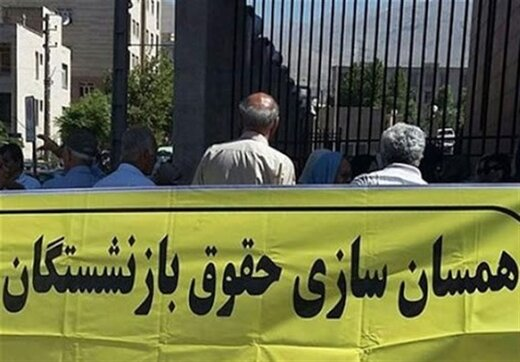 میانگین حقوق بازنشستگان خراسان شمالی تا ۱۳۰ درصد افزایش مییابد