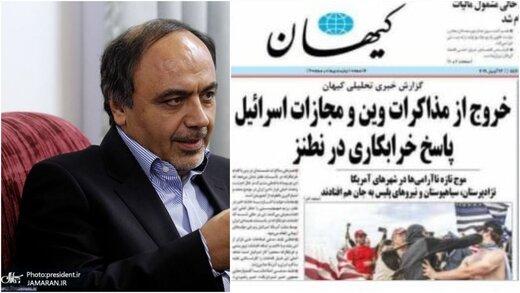 واکنش مشاور سابق روحانی به گزارش  کیهان/ مذاکره را  با سالن موعظه و سخنرانی یکی میدانند