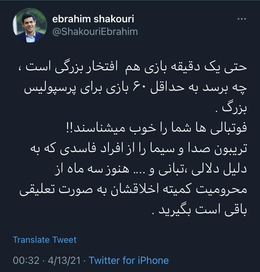 واکنش تند ابراهیم شکوی به صحبتهای ساکت الهامی/عکس