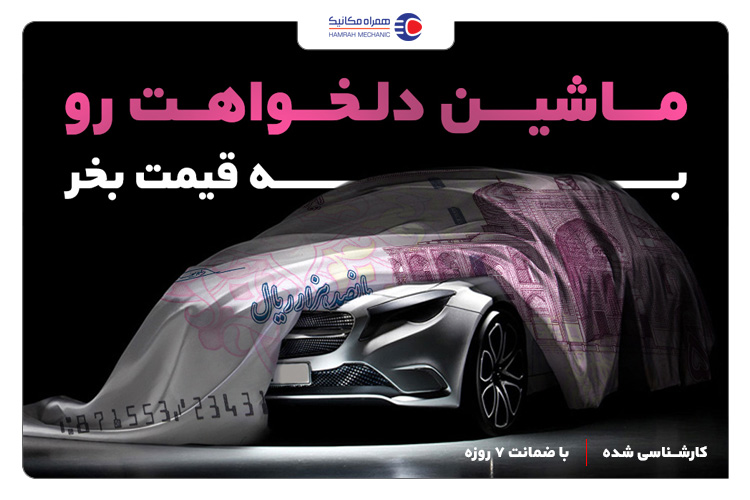 آیا خودرو ارزان میشود؟ + پیشبینی قیمت بازار ۱۴۰۰
