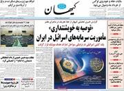 کیهان: رهبر انقلاب در سال88 به قالیباف توصیه کردند کاندیدا نشود