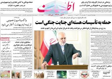 """""""وین""""،""""سیدحسن"""" و """"کلاب هاوس"""" تیترهای روزنامه های4 شنبه 25 فروردین1400"""