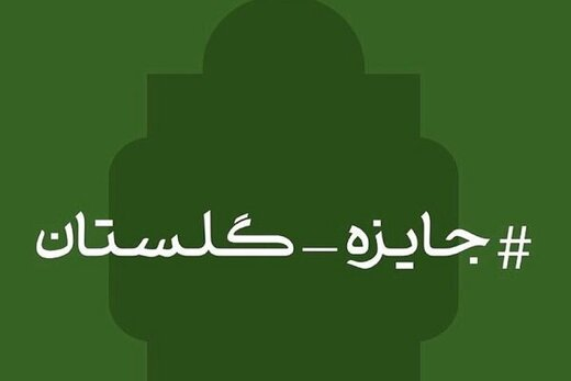 جایزه 21 میلیون تومانی گلستان با ایده محمدرضا زائری