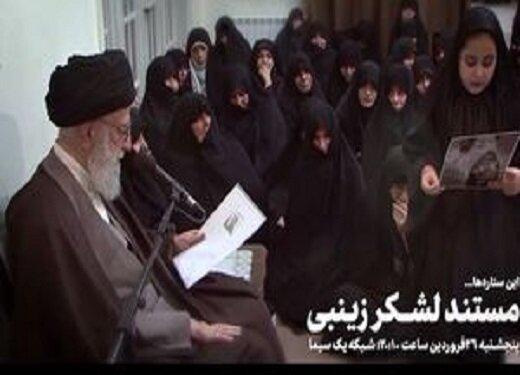 نمایش تصاویری منتشرنشده از دیدار خانواده شهدای مدافع حرم با رهبر انقلاب