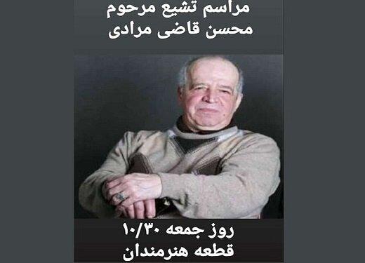 زمان و مکان به خاک سپردهشدن پیکر محسن قاضیمرادی
