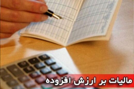 ببینید   مالیات بر ارزش افزوده چیست و چگونه محاسبه میشود؟