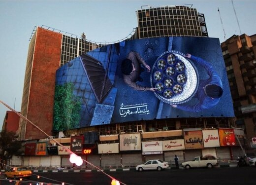 طرح رمضانی دیوارنگاره میدان ولیعصر/ عکس