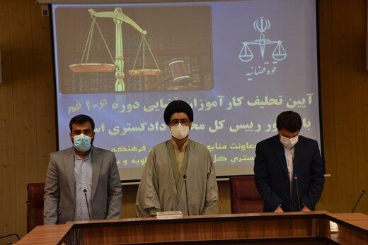 آیین تحلیف کارآموزان قضایی در استان کهگیلویه و بویراحمد