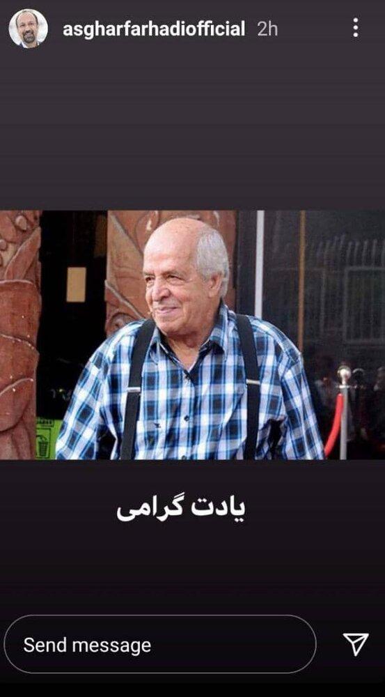 واکنش اینستاگرامی اصغر فرهادی به درگذشت محسن قاضیمرادی