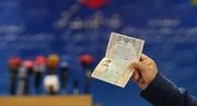 آذری جهرمی، غرضی و بادامچیان از حضور در انتخابات ۱۴۰۰ منع شدند