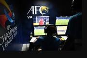 چرا در لیگ قهرمانان آسیا از VAR استفاده نمیشود؟