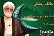 ببینید | لطائف رمضانی از زبان استاد حاج شیخ عبدالحسین معزی