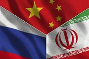 عکس | قابی پرمعنا از نشست سه جانبه ایران، چین و روسیه در حاشیه مذاکرات برجام