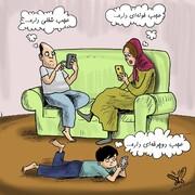 مواظب باشید اینجوری تو گوشیهاتون غرق نشید!