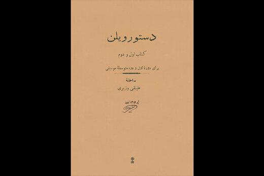 «دستور ویلنِ» علینقی وزیری منتشر شد
