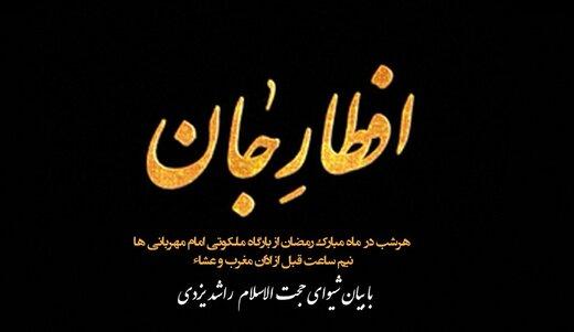 """استقبال از افطار با تماشای ویژه برنامه """"افطارِ جان """" سازمان فرهنگی اجتماعی ورزشی شهرداری یزد"""
