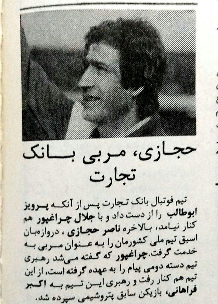 وقتی ناصر حجازی سرمربی بانک تجارت شد/عکس