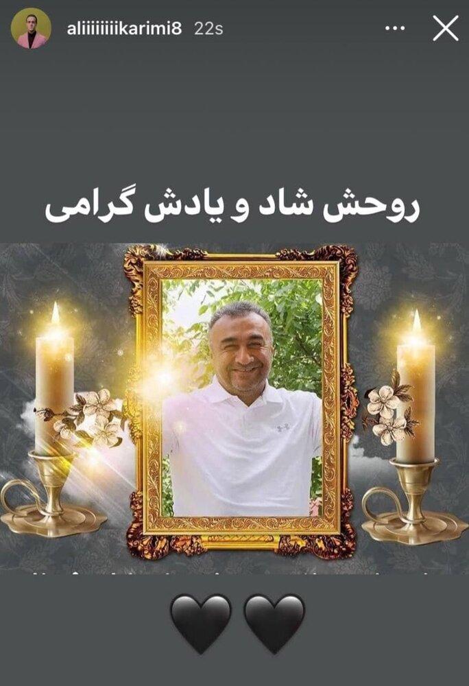 تسلیت علی کریمی درپی درگذشت نادر دست نشان/عکس
