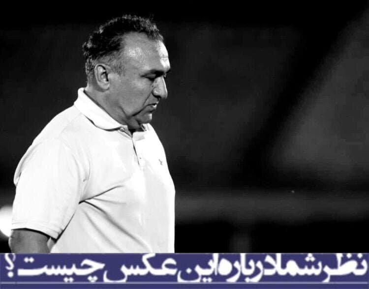 نظرشما درباره این عکس چیست؟/ نادر دستنشان