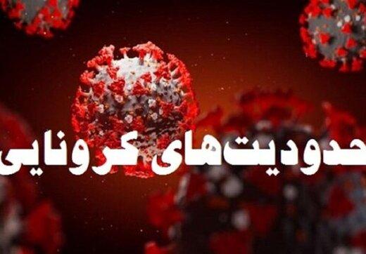  اعلام مصوبات ستاد استانی مدیریت بیماری کرونا در لرستان