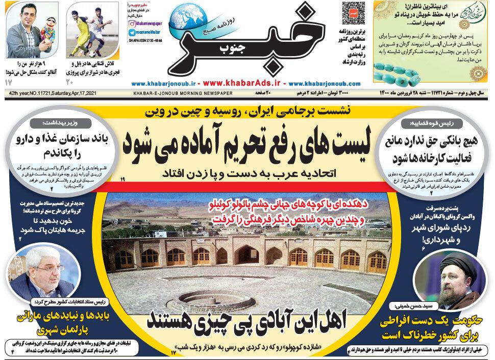 5552511 - صفحه اول روزنامه های شنبه28 فروردین 1400