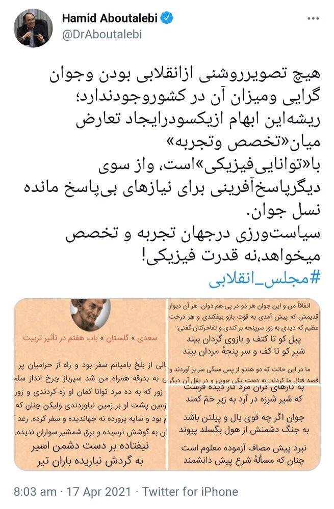 کنایه  مشاور اسبق روحانی با هشتگ مجلس انقلابی/ سیاستورزی درجهان تجربه و تخصص میخواهد،نه قدرت فیزیکی