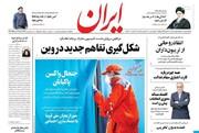صفحه اول روزنامه های یکشنبه 29 فروردین 1400