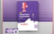 قصه آدمهای بیقصه در ۱۵۳ صفحه
