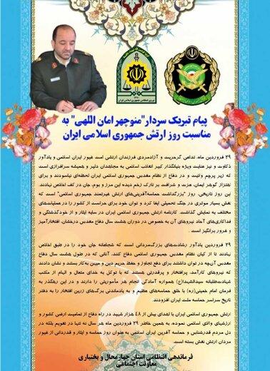 """پیام تبریک سردار""""منوچهر امان اللهی"""" به مناسبت روز ارتش جمهوری اسلامی ایران"""