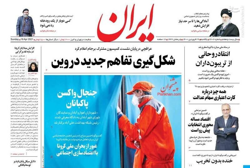 5552972 - صفحه اول روزنامه های یکشنبه 29 فروردین 1400