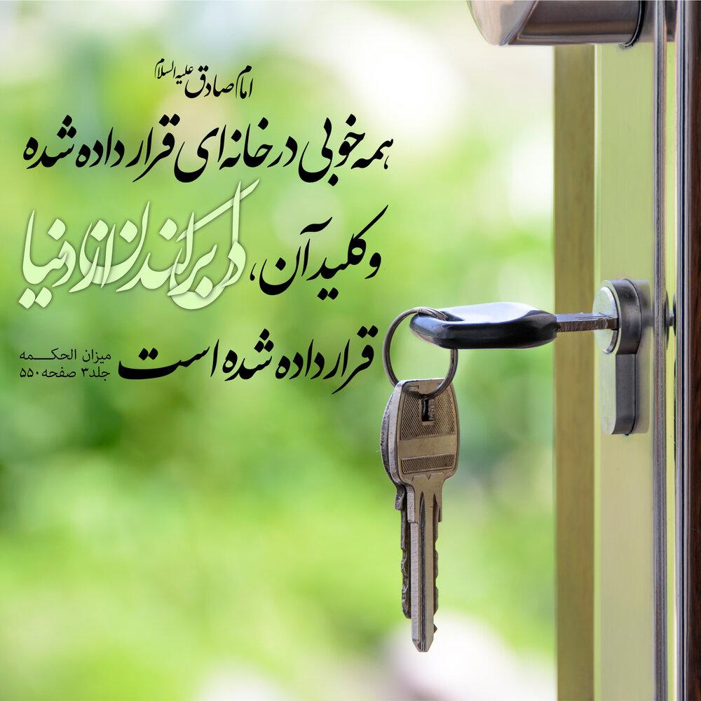 قفل آمد و آن کلید با ماست