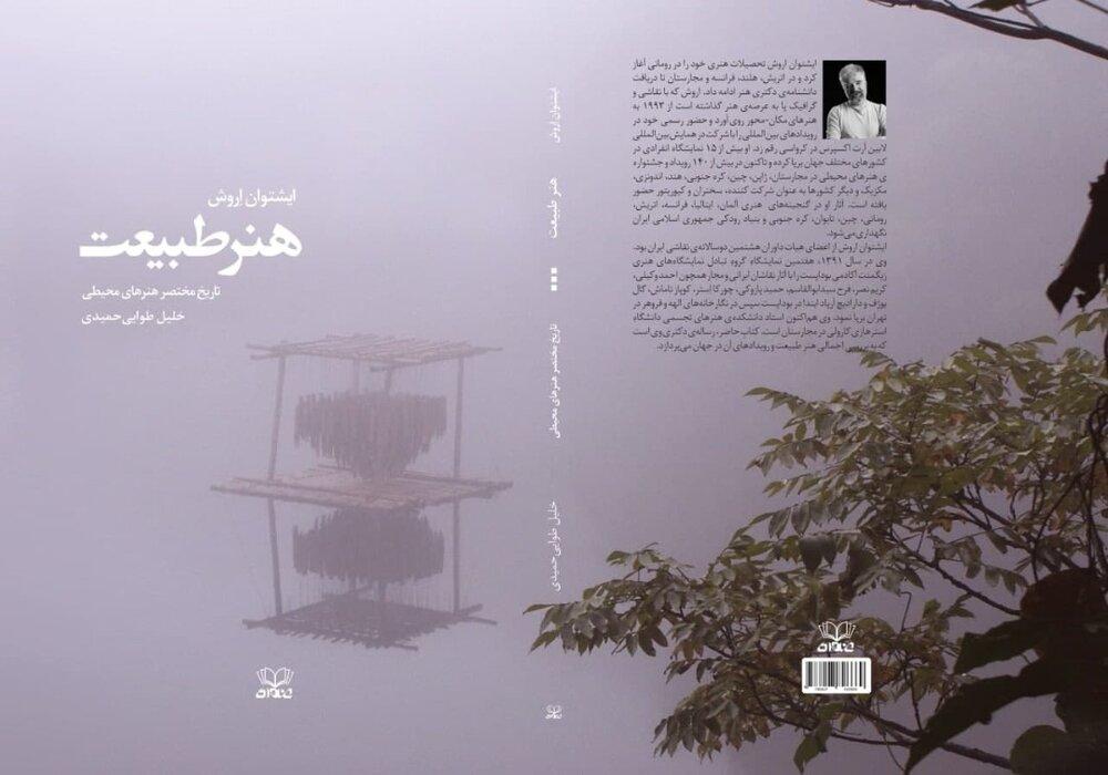 دو کتاب تازه در بازار نشر/ «پادشاه این تن شدهام» و «هنر طبیعت»