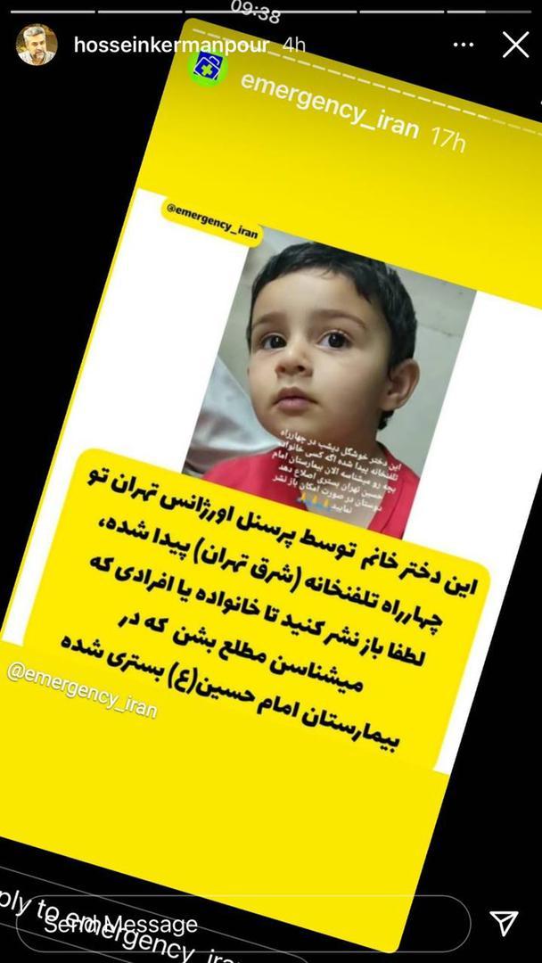 این دختر در شرق تهران گم شده است، خانوادهاش را پیدا کنید