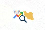 ببینید | بیشترین جستجوی گوگل ایرانیان در فروردین ۱۴۰۰