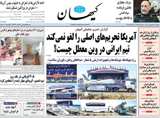 کیهان: گروگان گرفتن معیشت یعنی تحمیل تورم 800 درصدی به مردم