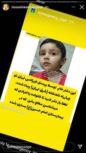 این دختر در شرق تهران پیدا شده است، خانوادهاش را پیدا کنید/عکس