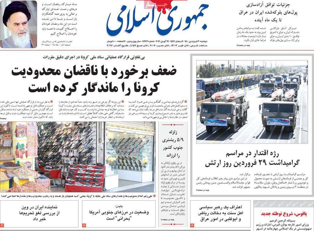 5553451 - صفحه اول روزنامه های دوشنبه 30 فروردین 1400