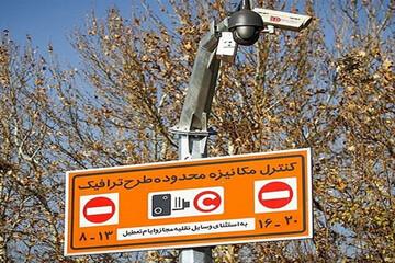 طرح ترافیک از امروز دوباره در تهران اجرا شد