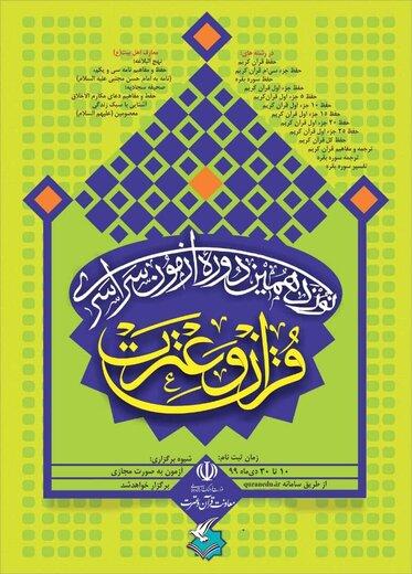 برگزاری نوزدهمین آزمون سراسری قرآن و عترت همزمان با سراسر کشور در قشم